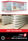 REFRIGERATION AND DISPLAY SYSTEMS CATALOGUE